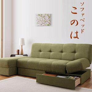 日本製マルチソファベッド【konoha】このは【送料無料】