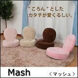 【最大500円OFFクーポン配布中】 折りたたみ座椅子 マッシュ F-932(UF1)