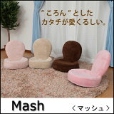 (UF) 折りたたみ座椅子 マッシュ F-932 (UF1)