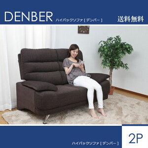 ハイバックソファデンバー【DENVER】2P【送料無料】02P24Oct15