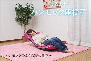 【送料無料】ハンモック座椅子532P16Jul16【RCP】