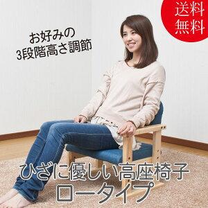 【送料無料】高座椅子ロータイプ3段階調節02P06Aug16【RCP】