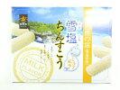 雪塩ちんすこう(ミルク風味)大箱48個(2個×24袋)入り