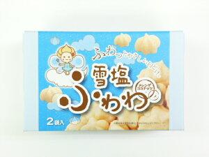 「パラダイスプラン 雪塩菓房」雪塩 ふわわ  ココナッツ味 2袋入り
