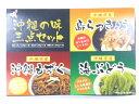 【南都物産】沖縄の味三点セット(しまらっきょう&海ぶどう&沖縄もずく)