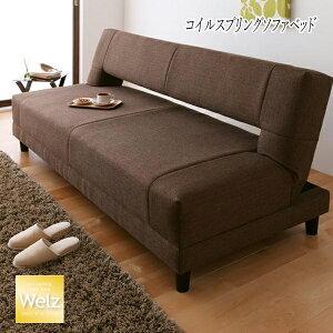 ソファベッドでしっかり寝られるベストな寝心地のソファ私はこれを選びました