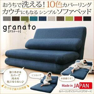 【】カバーリングソファベッド【granato】グラナート