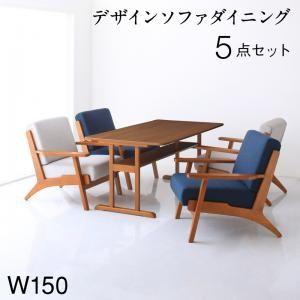 北欧モダンデザイン 木肘ソファダイニング Lulea.SD ルレオ・エスディ 5点セット(テーブル+1Pソファ4脚) W150