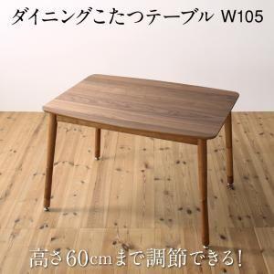 【送料無料】(UL) 高さ調節可能 ハイバックこたつソファダイニング LSAM エルサム ダイニングこたつテーブル W105 (UL1)
