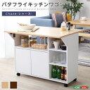(UL) バタフライタイプのキッチンワゴン 、使い方様々でサイドテーブルやカウンターテーブルに | Chane-シャーネ- (UL1)