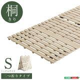 (UL)すのこベッド2つ折り式桐仕様(シングル)【Coh-ソーン-】(UL1)