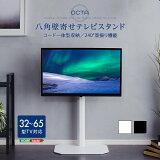 美しいフォルムの八角壁寄せテレビスタンド【OCTA-オクタ-】