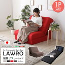 (UL)組み換え自由なソファベッド1P【Lawro-ラウロ-】ポケット...