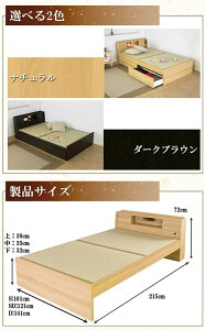 【】高さが3段階で調整できる棚コンセント照明付畳ベッド引き出し2杯セットD+UB×1ウォッシャブル畳付引出BEDベットライト日本製焦げ茶ダークブラウンDBRナチュラルNAダブル