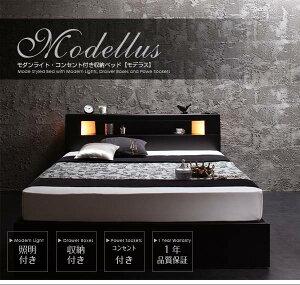 【送料無料】【】モダンライト・コンセント収納付きベッド【Modellus】モデラス【マルチラススーパースプリングマットレス付き】ダブル