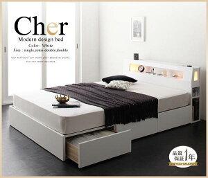 【送料無料】【】モダンライト・コンセント収納付きベッド【Cher】シェール【ポケットコイルマットレス:ハード付き】セミダブル