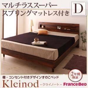 【送料無料】【】棚・コンセント付きデザインすのこベッド【Kleinod】クライノート【マルチラススーパースプリングマットレス付き】ダブル