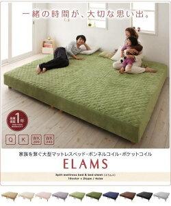 【送料無料】【】家族を繋ぐ大型マットレスベッド【ELAMS】エラムスポケットコイルマイクロファイバータイプセット脚8cmキング