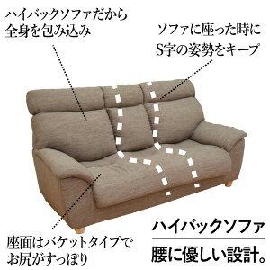 ソファー3人掛け腰にやさしいハイバック3Pソファ三人掛けsofa【RCP】【送料無料】