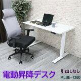 【送料無料】(UL)電動昇降デスク引出しなし天板化粧繊維版タイプMLBE-1260(UL1)