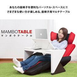 【送料無料】マンボウテーブルホワイト(マンボウソファー用座椅子用マルチテーブルサイドテーブルデスク02P03Sep160824楽天カード分割【RCP】