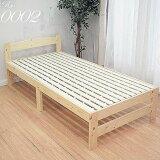 【送料無料】(UL)パイン材シングルベッド宮付きすのこ天然木製ベッドRX-0002ナチュラル(UL1)