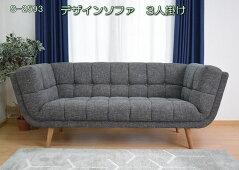(UL)デザインソファ3人掛けS-25933P(UL1)