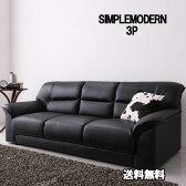 ソファ ソファー 3人掛け シンプルモダンシリーズ sofa 3P リビング デザイン モダン シンプル 三人掛け 【RCP】【代引不可】【送料無料】