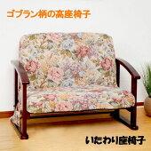 【お買い物マラソン2,000円クーポン配布中】いたわり高座椅子FK-800(UL1)