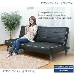 ���ե��٥åɡ�����̵���ۥ���ե��٥åɡ�Radiale�ۥ饸���륽�ե��٥åɡڥ��ե���/��������/���ե�/sofa/���ե����٥åɡۡ�����Բġۡ�RCP��02P24Oct15