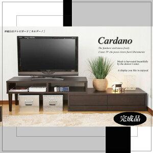 テレビ台テレビボード伸縮自在テレビボード【Cardano】カルダーノ【RCP】【送料無料】