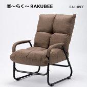 肘付き高座椅子楽〜らく〜RAKUBEE
