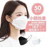 KF94型 マスク 個包装 50枚セット 1枚ずつ 個別包装 立体 不織布 高機能マスク ダイヤモンド 韓国 大人用 ホワイト 3D立体加工 4層立体構造 柳葉型 高密度フィルター メガネが曇りにくい 口紅が付きにくい 防塵 花粉症 ウイルス PM2.5 KN95型 メイクが付きにくい
