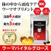 ウーマサプリメント【U-MAVitalgrows】ノコギリヤシ亜鉛サプリサプリメントプラセンタ