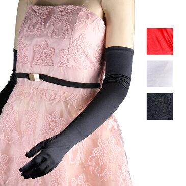 ウエディング グローブ ロンググローブ 手袋 ドレス ブライダル アクセサリー フォーマル サテン アームカバー ブライダル ネイル 葬式 日焼け対策 防寒 黒・白・赤・ レディース