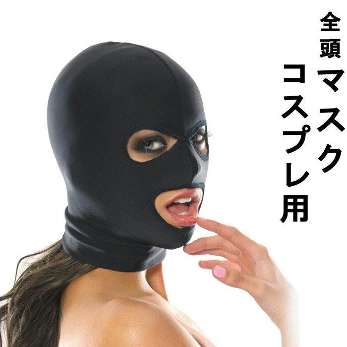 コスプレ・変装・仮装, 仮面・マスク