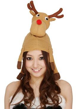 送料無料 赤い鼻が かわいい!トナカイ かぶりもの アニマル クリスマス パーティー グッズ イベントのコスチューム ぬいぐるみ の コスプレ レディース 衣装 仮装 帽子 オシャレなキッズも!ベージュ(茶色/赤/白/黒)のカラーが素敵です 834397