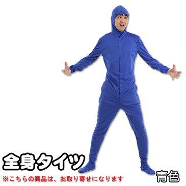 全身タイツ 青 ブルー 節分 鬼 衣装
