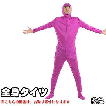 全身タイツ 紫 パープル