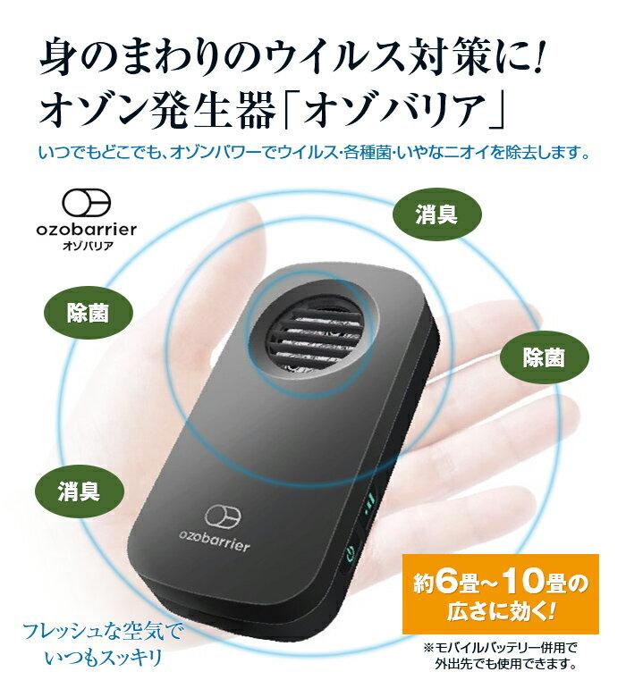 低濃度オゾン発生器「オゾバリア」&モバイルバッテリーセット【除菌 消臭 ウイルス 脱臭機 20-7R】【送料無料】
