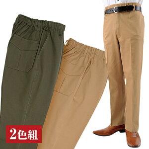 紳士のびのびチノパンツ2色組【ウエスト 総ゴム 裾上げ済み チノパン メンズ ストレッチ 】