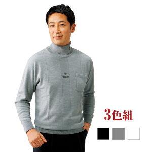 ダンロップ・モータースポーツ 洗えるタートルネックセーター3色組【メンズ ニット セーター セット お買い得 ゴルフ ウェア】