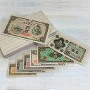 昭和の懐かしい紙幣コレクション 【 旧紙幣 聖徳太子 二宮尊徳 板垣退助 彩紋 お札 】【送料無料】