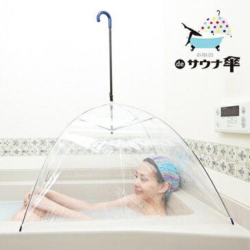 お風呂 de サウナ傘【バス用品 おふろグッズ 発汗 血行促進】