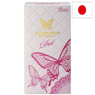 【ゆうパケット送料無料】グラマラスバタフライ ドット 8個入り コンドーム スキン 避妊具 家族計画