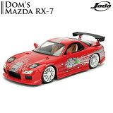 ワイルドスピード FAST & FURIOUS [Dom's Mazda RX-7]JADA TOYS 1/24 ワイスピ ミニカー グッズスーパーコンボ ジェットブレイク F9 ダイキャスト ミニカー ギフト日本正規代理店 ユーカンパニー