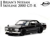 ワイルドスピード FAST & FURIOUS [Brian's Nissan Skyline 2000 GT-R]JADA TOYS 1/24 ワイスピ ミニカー グッズスカイライン スーパーコンボ ジェットブレイク F9 ダイキャスト ミニカー ギフト日本正規代理店 ユーカンパニー
