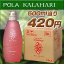 【POLA】【ポーラ】 カラハリ業務用 シャンプー 10L