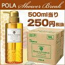 【POLA】【ポーラ】 シャワーブレイクプラス 業務用 リンスイン シャンプー 詰め替え 10L