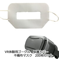 VRゴーグル体験用 保護カバー 不織布マスク 200枚セット